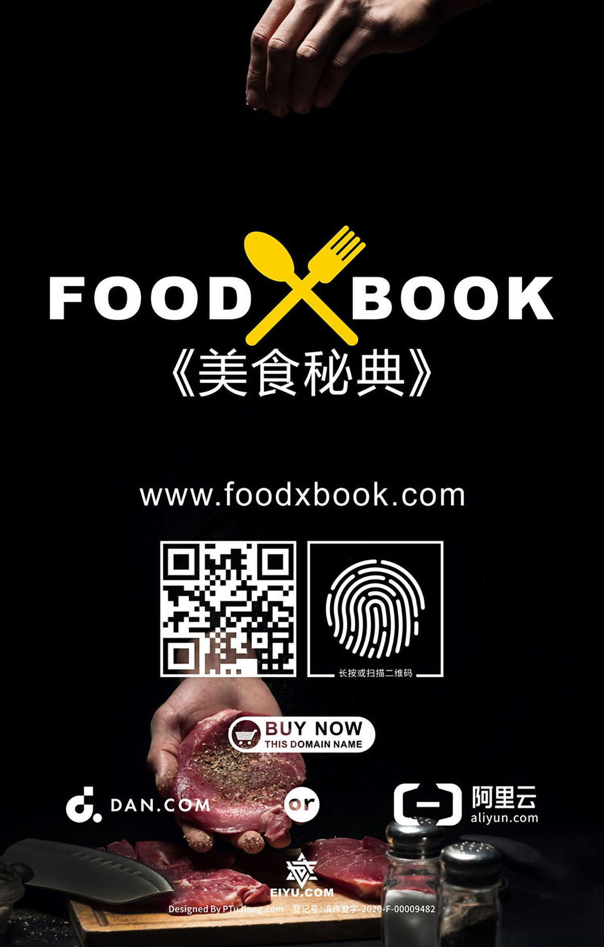 非编习作《美食秘典》foodxbook.com