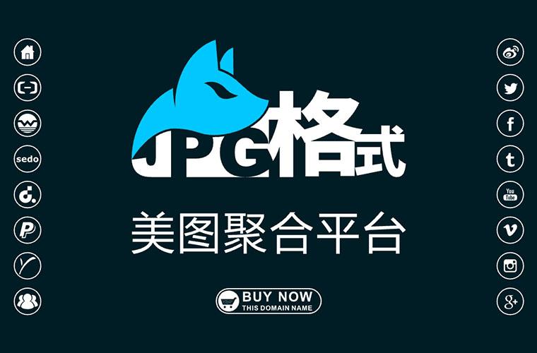 JPEG格式