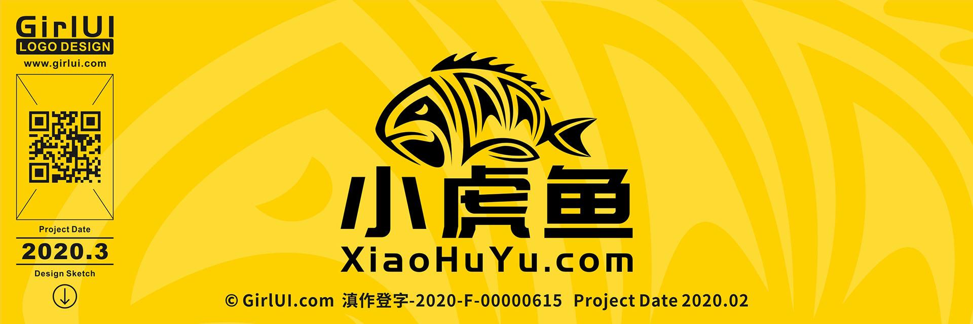 掠夺与好斗的精神——小虎鱼 XiaoHuYu.com