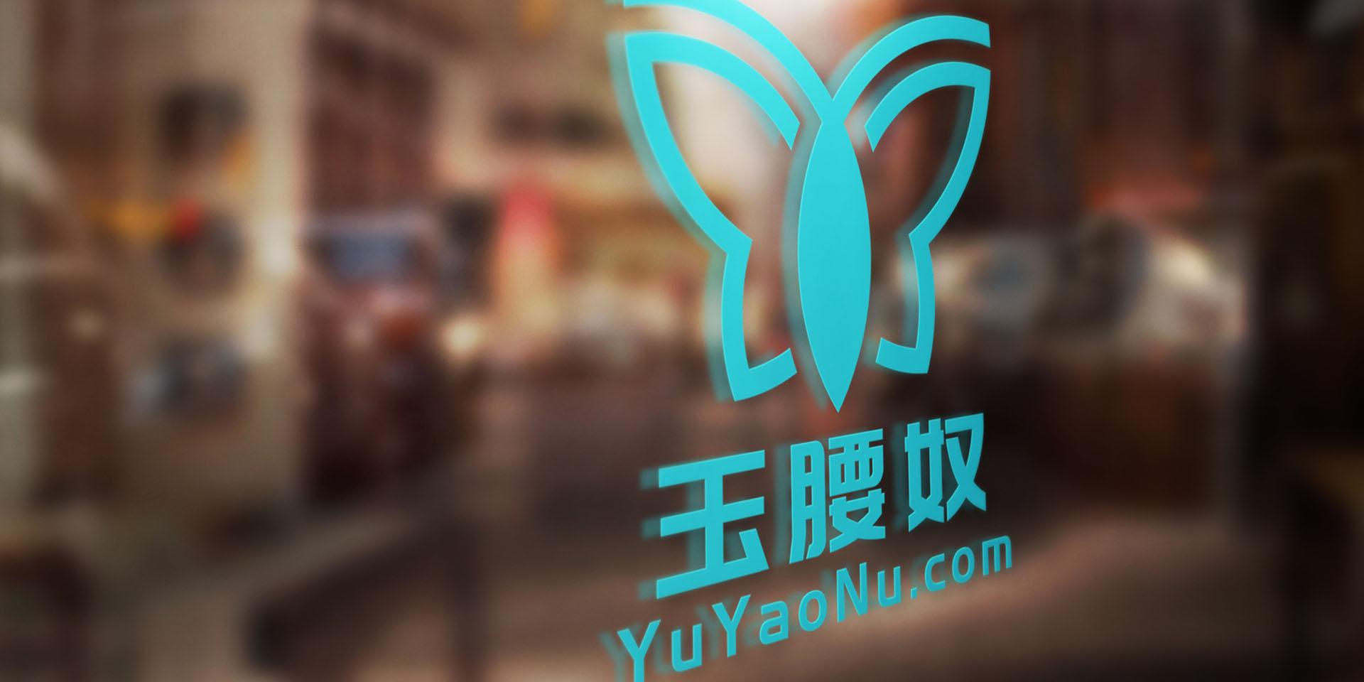 清异录·花贼——玉腰奴 YuYaoNu.com